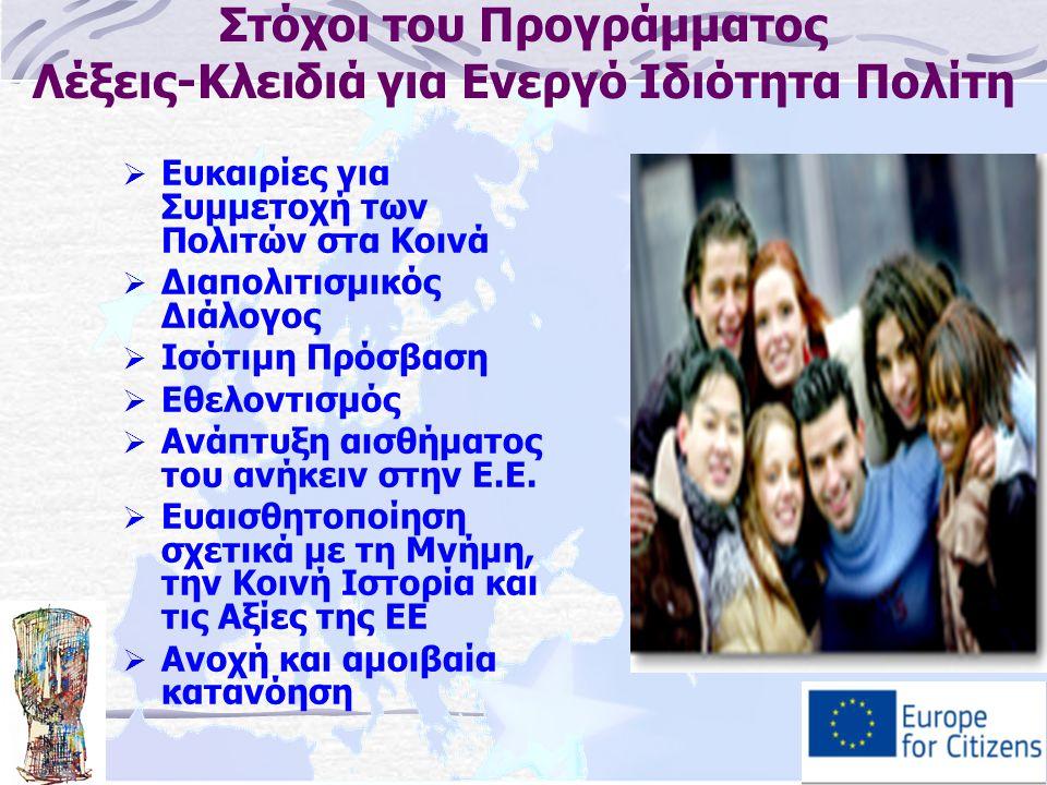  Ευκαιρίες για Συμμετοχή των Πολιτών στα Κοινά  Διαπολιτισμικός Διάλογος  Ισότιμη Πρόσβαση  Εθελοντισμός  Ανάπτυξη αισθήματος του ανήκειν στην Ε.Ε.