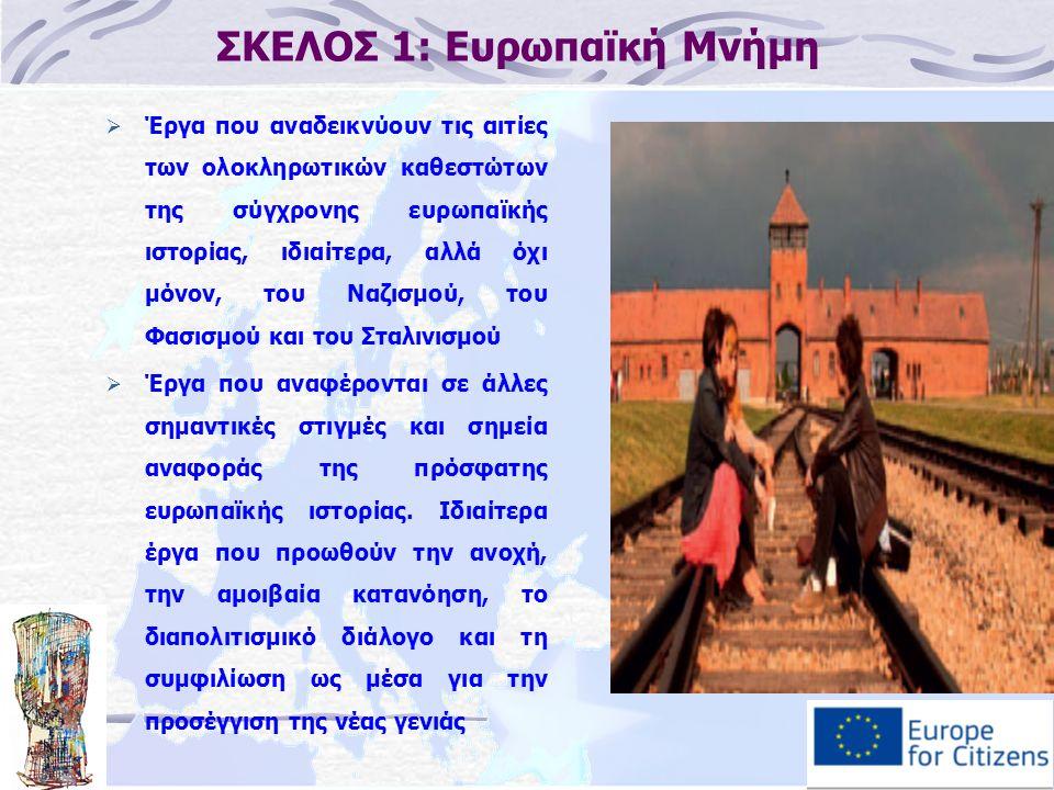 ΣΚΕΛΟΣ 1: Ευρωπαϊκή Μνήμη (2)  Αιτούντες: Δήμοι & Περιφέρειες, ΜΚΟ, Ενώσεις Πολιτών, Ενώσεις Πόλεων Εκπαιδευτικοί/Ερευνητι- κοί Οργανισμοί  Μέγιστη διάρκεια έργου 18 Μήνες  Διακρατικά έργα  Επιδότηση Μέγιστη: 100.000 ευρώ