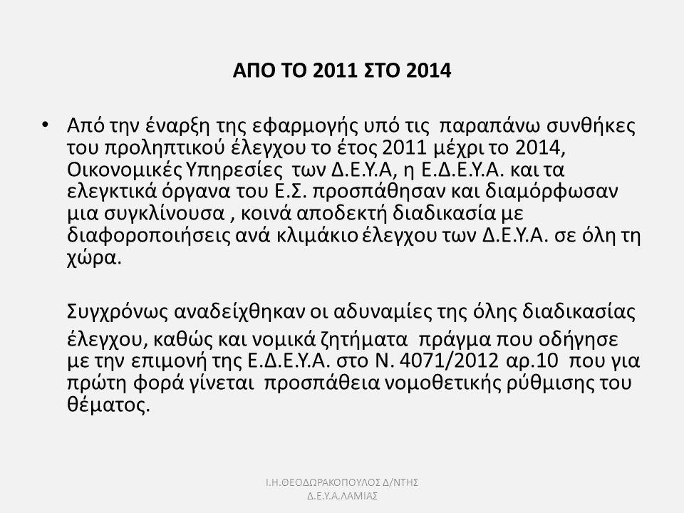 Ι.Η.ΘΕΟΔΩΡΑΚΟΠΟΥΛΟΣ Δ/ΝΤΗΣ Δ.Ε.Υ.Α.ΛΑΜΙΑΣ ΑΠΟ ΤΟ 2011 ΣΤΟ 2014 Από την έναρξη της εφαρμογής υπό τις παραπάνω συνθήκες του προληπτικού έλεγχου το έτος 2011 μέχρι το 2014, Οικονομικές Υπηρεσίες των Δ.Ε.Υ.Α, η Ε.Δ.Ε.Υ.Α.