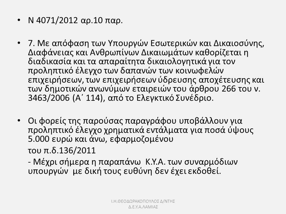 Ι.Η.ΘΕΟΔΩΡΑΚΟΠΟΥΛΟΣ Δ/ΝΤΗΣ Δ.Ε.Υ.Α.ΛΑΜΙΑΣ Ν 4071/2012 αρ.10 παρ.