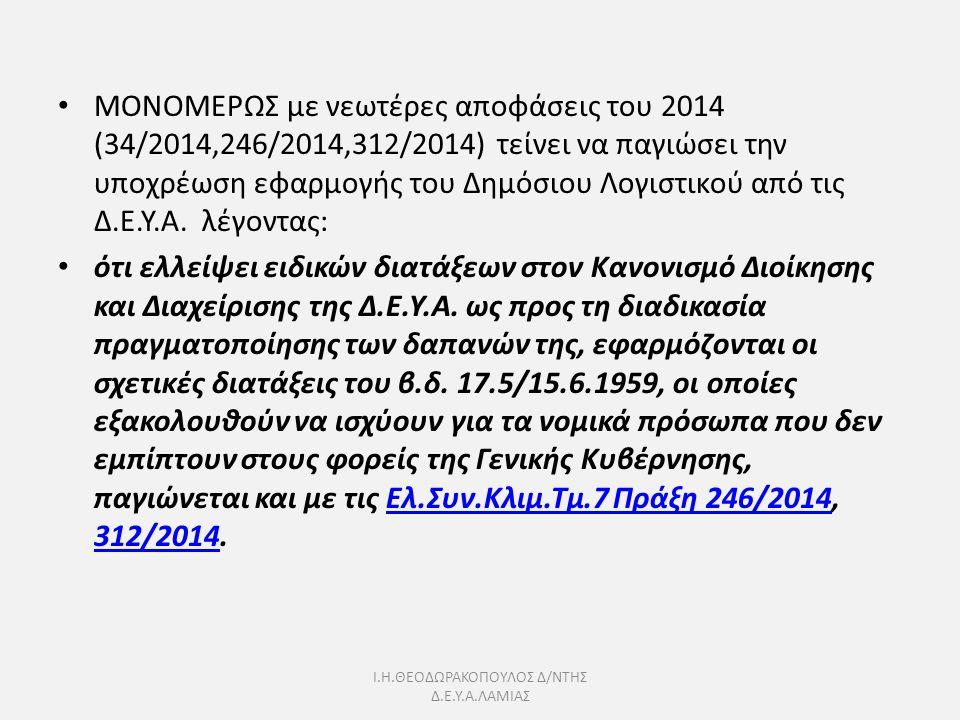 Ι.Η.ΘΕΟΔΩΡΑΚΟΠΟΥΛΟΣ Δ/ΝΤΗΣ Δ.Ε.Υ.Α.ΛΑΜΙΑΣ ΜΟΝΟΜΕΡΩΣ με νεωτέρες αποφάσεις του 2014 (34/2014,246/2014,312/2014) τείνει να παγιώσει την υποχρέωση εφαρμογής του Δημόσιου Λογιστικού από τις Δ.Ε.Υ.Α.