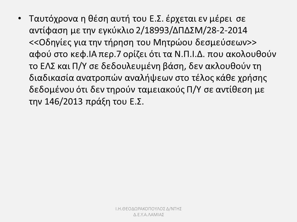 Ι.Η.ΘΕΟΔΩΡΑΚΟΠΟΥΛΟΣ Δ/ΝΤΗΣ Δ.Ε.Υ.Α.ΛΑΜΙΑΣ Ταυτόχρονα η θέση αυτή του Ε.Σ. έρχεται εν μέρει σε αντίφαση με την εγκύκλιο 2/18993/ΔΠΔΣΜ/28-2-2014 > αφού