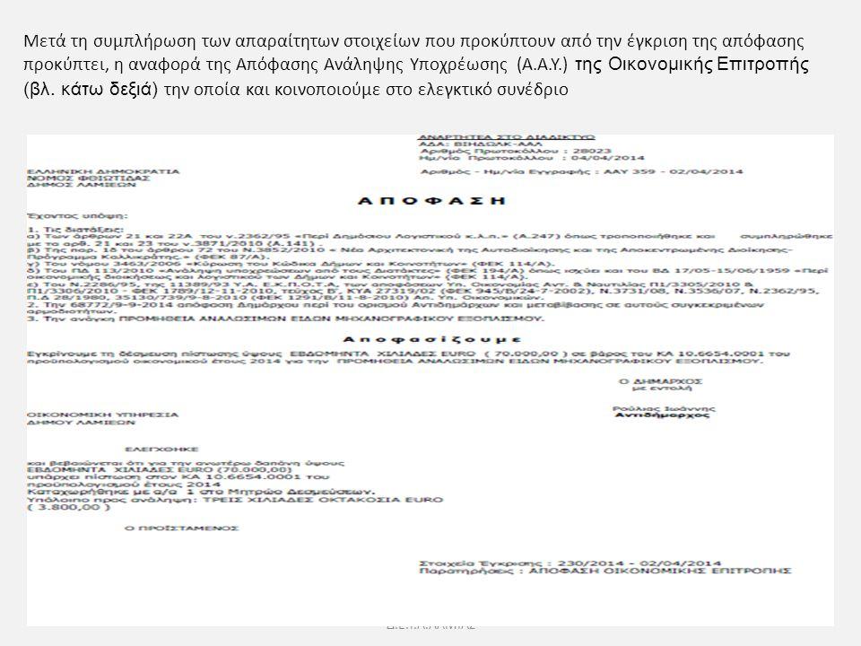 Ι.Η.ΘΕΟΔΩΡΑΚΟΠΟΥΛΟΣ Δ/ΝΤΗΣ Δ.Ε.Υ.Α.ΛΑΜΙΑΣ Μετά τη συμπλήρωση των απαραίτητων στοιχείων που προκύπτουν από την έγκριση της απόφασης προκύπτει, η αναφορά της Απόφασης Ανάληψης Υποχρέωσης (Α.Α.Υ.) της Οικονομικής Επιτροπής (βλ.