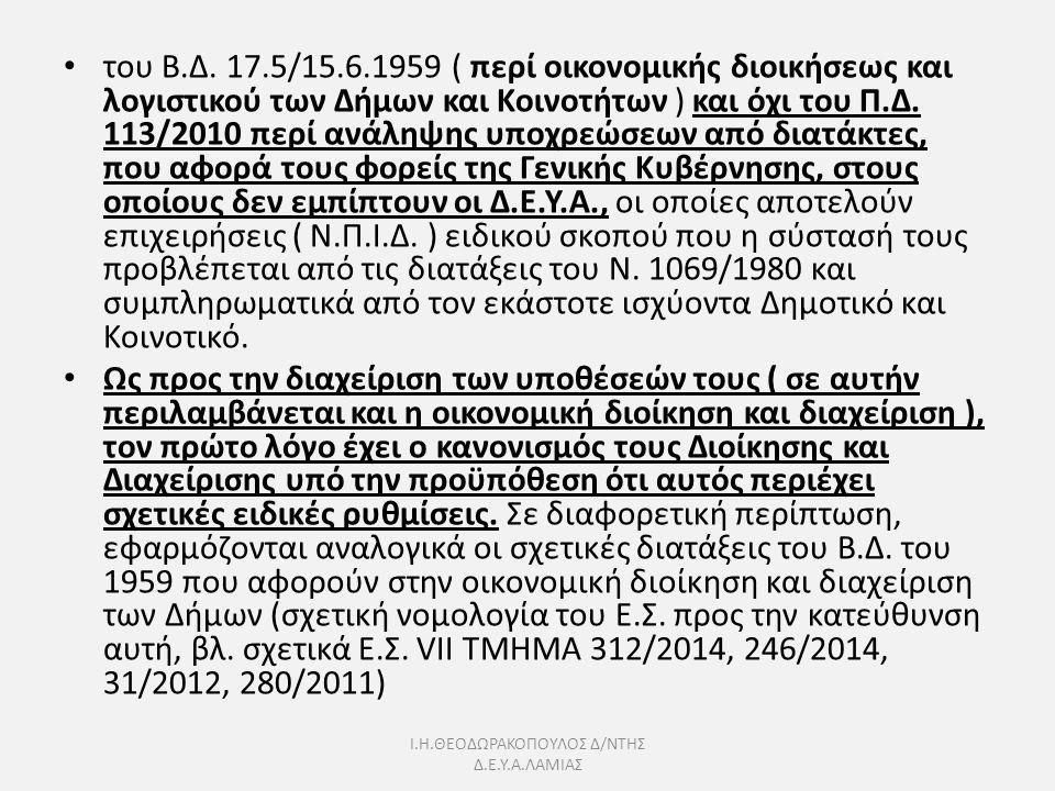 Ι.Η.ΘΕΟΔΩΡΑΚΟΠΟΥΛΟΣ Δ/ΝΤΗΣ Δ.Ε.Υ.Α.ΛΑΜΙΑΣ του Β.Δ. 17.5/15.6.1959 ( περί οικονομικής διοικήσεως και λογιστικού των Δήμων και Κοινοτήτων ) και όχι του