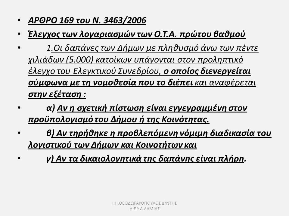 Ι.Η.ΘΕΟΔΩΡΑΚΟΠΟΥΛΟΣ Δ/ΝΤΗΣ Δ.Ε.Υ.Α.ΛΑΜΙΑΣ ΑΡΘΡΟ 169 του Ν.