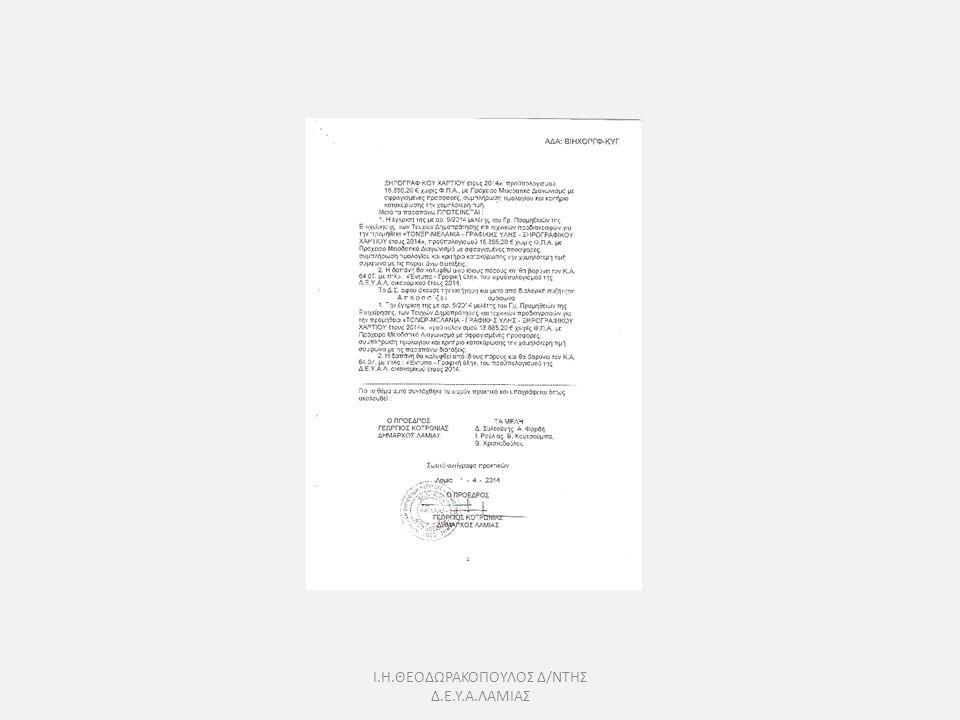 Ι.Η.ΘΕΟΔΩΡΑΚΟΠΟΥΛΟΣ Δ/ΝΤΗΣ Δ.Ε.Υ.Α.ΛΑΜΙΑΣ