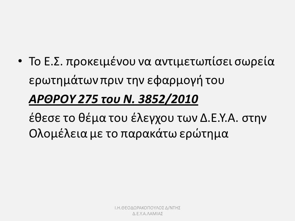 Ι.Η.ΘΕΟΔΩΡΑΚΟΠΟΥΛΟΣ Δ/ΝΤΗΣ Δ.Ε.Υ.Α.ΛΑΜΙΑΣ Το Ε.Σ. προκειμένου να αντιμετωπίσει σωρεία ερωτημάτων πριν την εφαρμογή του ΑΡΘΡΟY 275 του Ν. 3852/2010 έθε