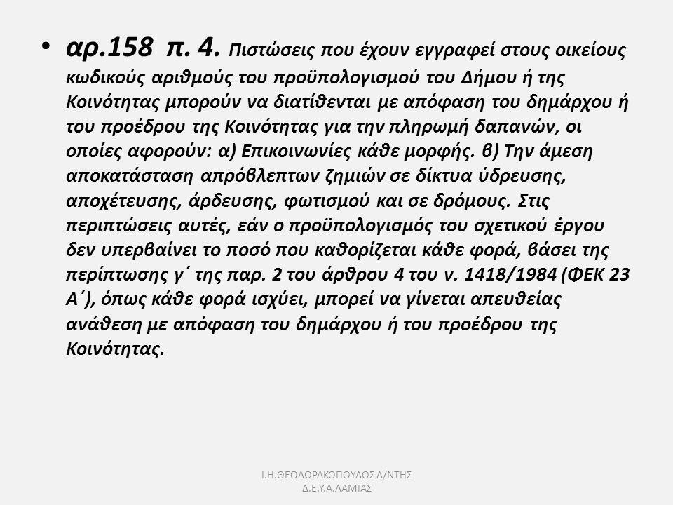 Ι.Η.ΘΕΟΔΩΡΑΚΟΠΟΥΛΟΣ Δ/ΝΤΗΣ Δ.Ε.Υ.Α.ΛΑΜΙΑΣ αρ.158 π. 4. Πιστώσεις που έχουν εγγραφεί στους οικείους κωδικούς αριθμούς του προϋπολογισμού του Δήμου ή τη