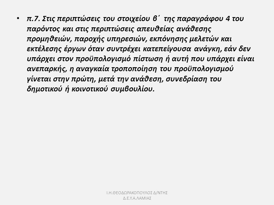 Ι.Η.ΘΕΟΔΩΡΑΚΟΠΟΥΛΟΣ Δ/ΝΤΗΣ Δ.Ε.Υ.Α.ΛΑΜΙΑΣ π.7. Στις περιπτώσεις του στοιχείου β΄ της παραγράφου 4 του παρόντος και στις περιπτώσεις απευθείας ανάθεσης