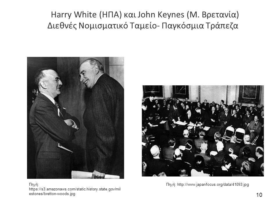 Harry White (ΗΠΑ) και John Keynes (Μ. Βρετανία) Διεθνές Νομισματικό Ταμείο- Παγκόσμια Τράπεζα 10 Πηγή: https://s3.amazonaws.com/static.history.state.g