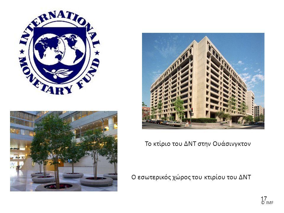Το κτίριο του ΔΝΤ στην Ουάσινγκτον Ο εσωτερικός χώρος του κτιρίου του ΔΝΤ © IMF 17