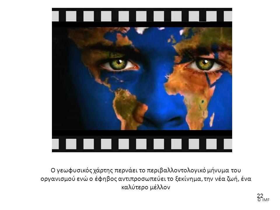Ο γεωφυσικός χάρτης περνάει το περιβαλλοντολογικό μήνυμα του οργανισμού ενώ ο έφηβος αντιπροσωπεύει το ξεκίνημα, την νέα ζωή, ένα καλύτερο μέλλον © IM