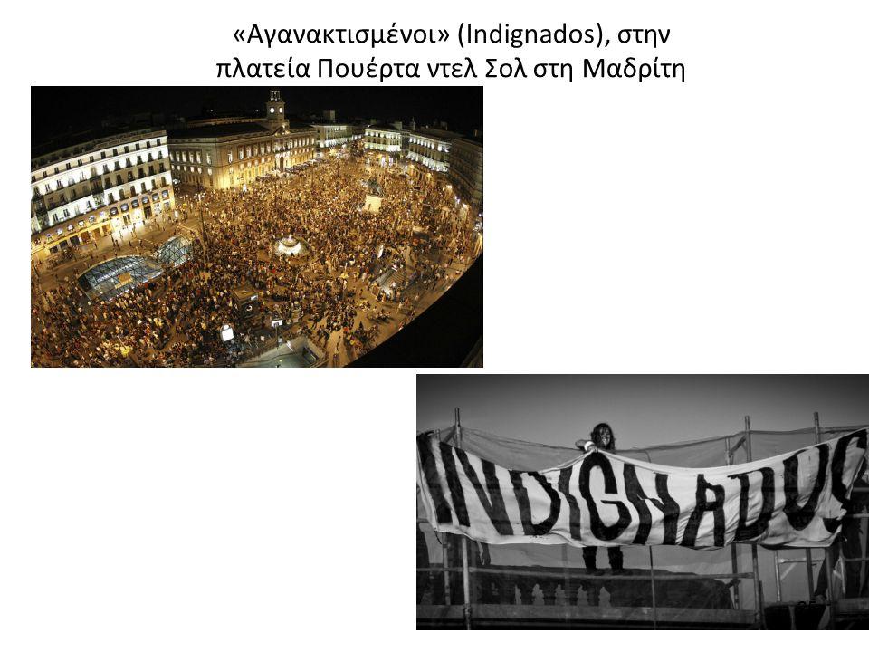 «Αγανακτισμένοι» (Indignados), στην πλατεία Πουέρτα ντελ Σολ στη Μαδρίτη 25