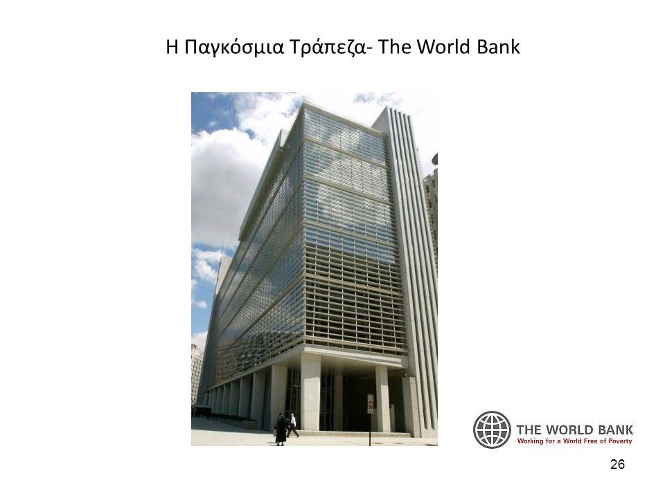 Η Παγκόσμια Τράπεζα- The World Bank 26