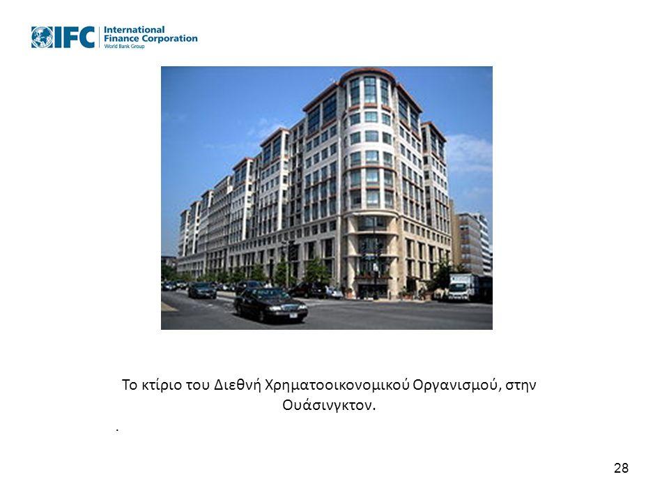 Το κτίριο του Διεθνή Χρηματοοικονομικού Οργανισμού, στην Ουάσινγκτον.. 28