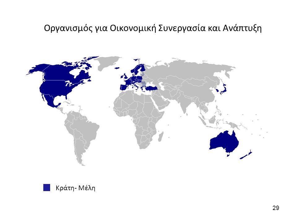 Οργανισμός για Οικονομική Συνεργασία και Ανάπτυξη Κράτη- Μέλη 29
