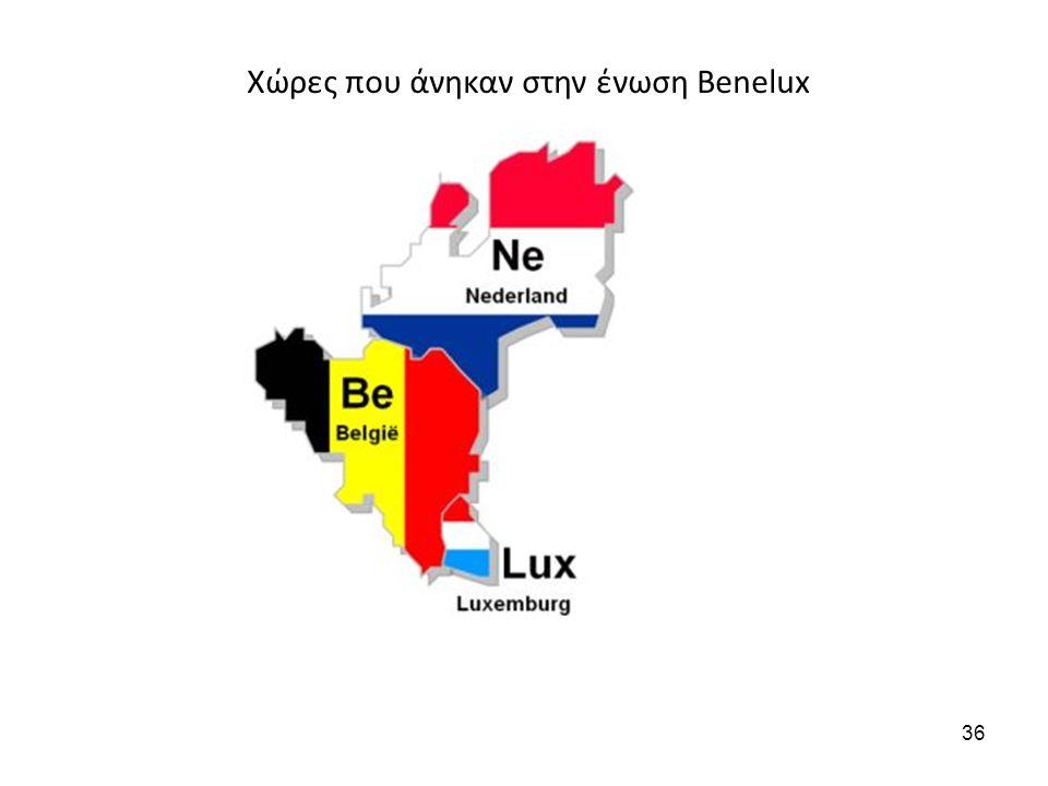 Χώρες που άνηκαν στην ένωση Benelux 36