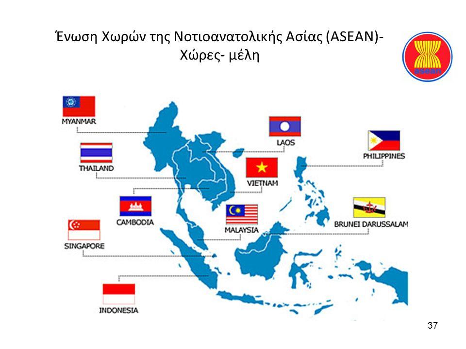 Ένωση Χωρών της Νοτιοανατολικής Ασίας (ASEAN)- Χώρες- μέλη 37