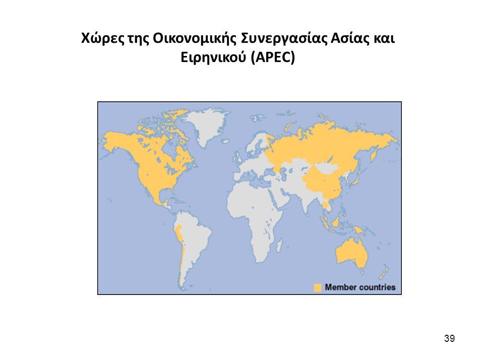 Χώρες της Οικονομικής Συνεργασίας Ασίας και Ειρηνικού (APEC) 39