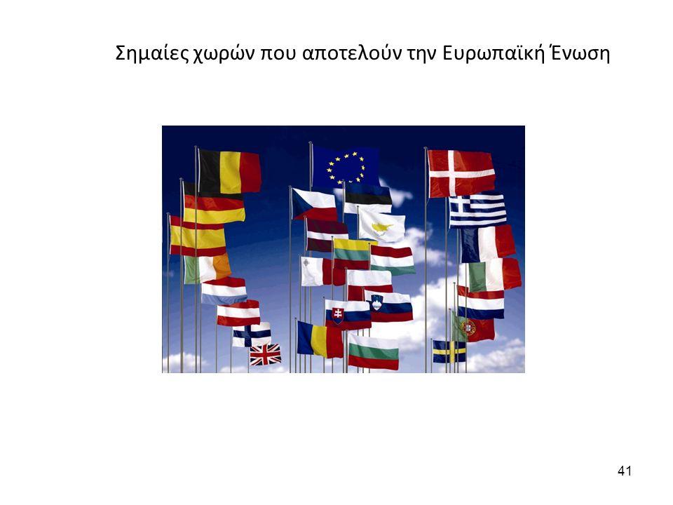 Σημαίες χωρών που αποτελούν την Ευρωπαϊκή Ένωση 41
