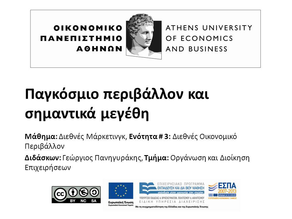 Παγκόσμιο περιβάλλον και σημαντικά μεγέθη Μάθημα: Διεθνές Μάρκετινγκ, Ενότητα # 3: Διεθνές Οικονομικό Περιβάλλον Διδάσκων: Γεώργιος Πανηγυράκης, Τμήμα