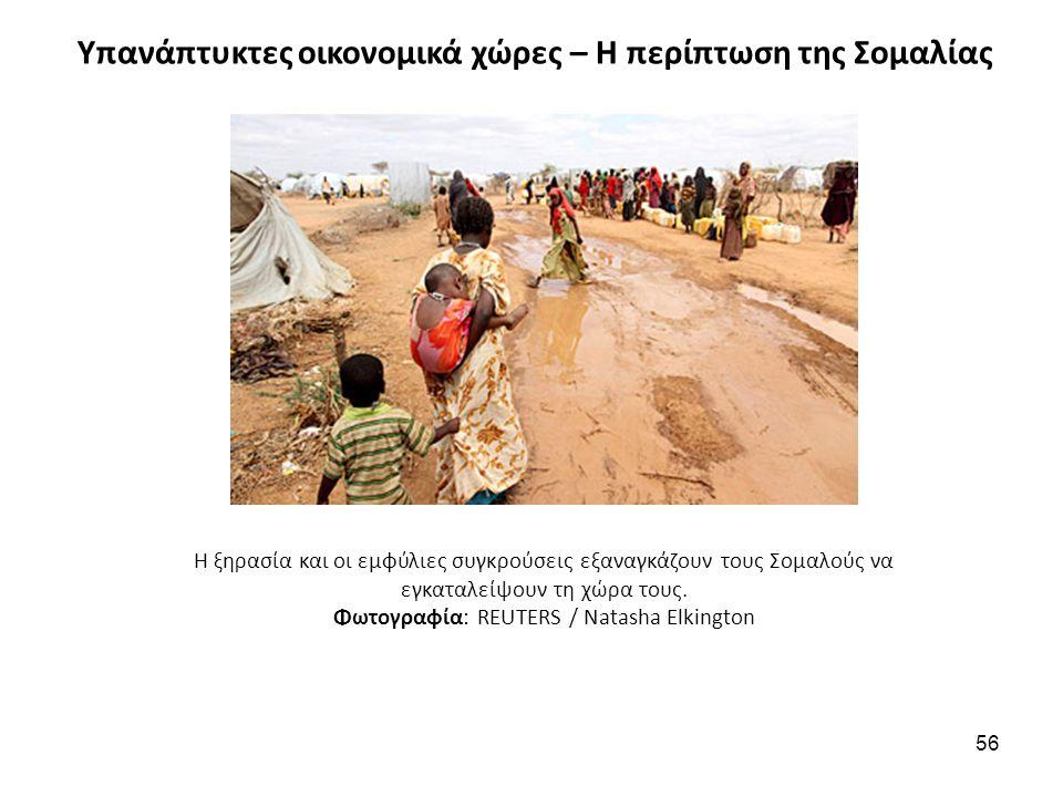 Η ξηρασία και οι εμφύλιες συγκρούσεις εξαναγκάζουν τους Σομαλούς να εγκαταλείψουν τη χώρα τους. Φωτογραφία: REUTERS / Natasha Elkington Υπανάπτυκτες ο