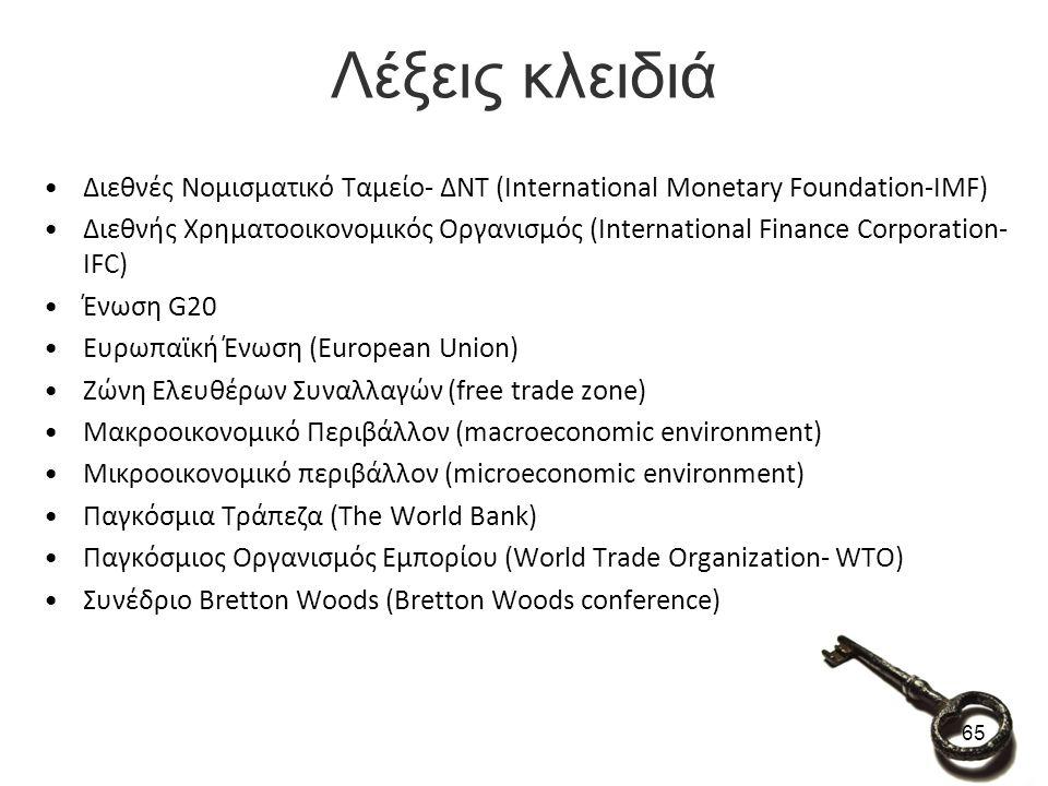 Διεθνές Νομισματικό Ταμείο- ΔΝΤ (International Monetary Foundation-IMF) Διεθνής Χρηματοοικονομικός Οργανισμός (International Finance Corporation- IFC)