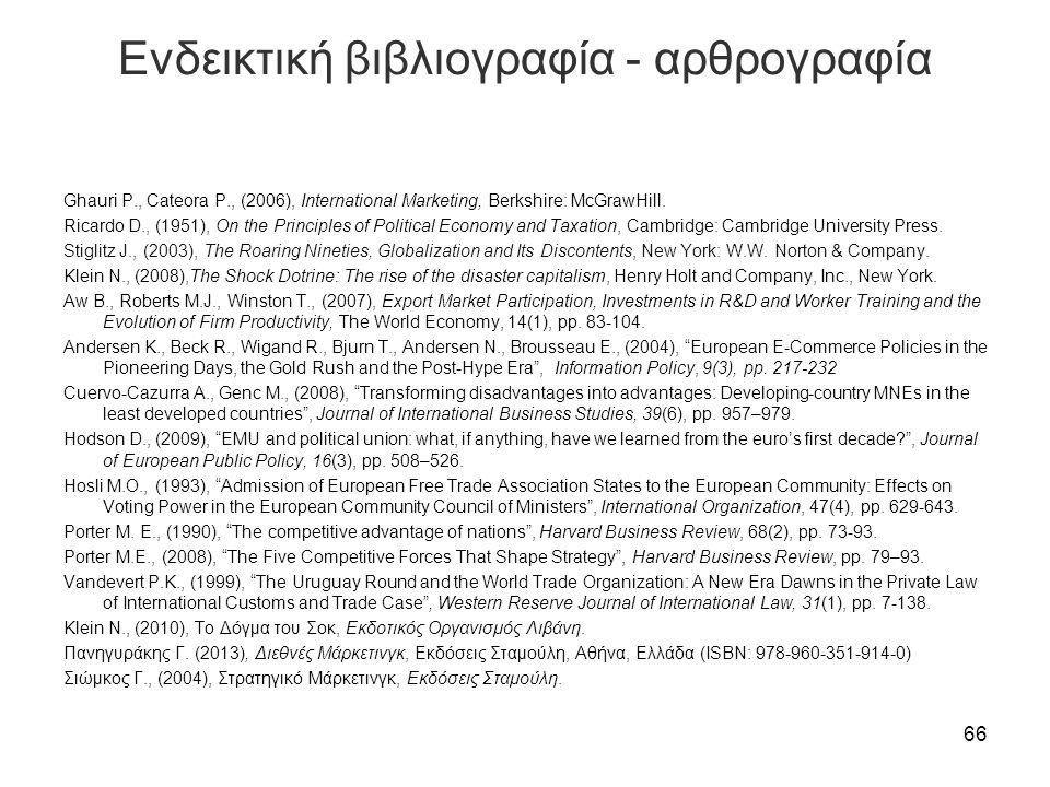 Ghauri P., Cateora P., (2006), International Marketing, Berkshire: McGrawHill.