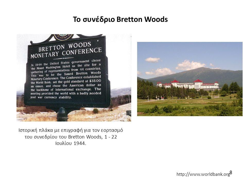 Το συνέδριο Bretton Woods Ιστορική πλάκα με επιγραφή για τον εορτασμό του συνεδρίου του Bretton Woods, 1 - 22 Ιουλίου 1944. http://www.worldbank.org 8