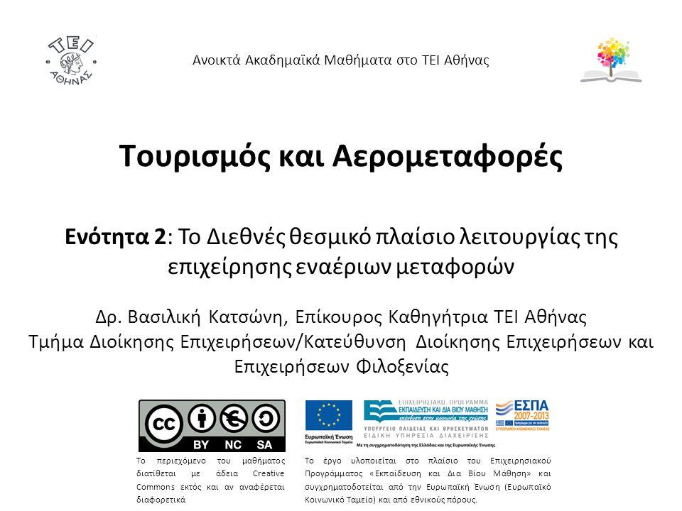 Τουρισμός και Αερομεταφορές Ενότητα 2: Το Διεθνές θεσμικό πλαίσιο λειτουργίας της επιχείρησης εναέριων μεταφορών Δρ. Βασιλική Κατσώνη, Επίκουρος Καθηγ