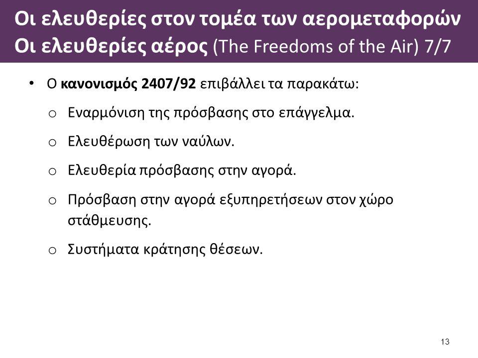 Οι ελευθερίες στον τομέα των αερομεταφορών Οι ελευθερίες αέρος (The Freedoms of the Air) 7/7 Ο κανονισμός 2407/92 επιβάλλει τα παρακάτω: o Εναρμόνιση