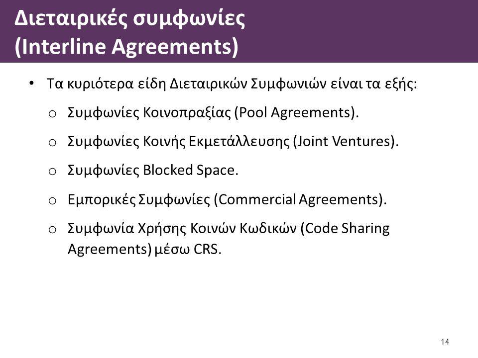 Διεταιρικές συμφωνίες (Interline Agreements) Τα κυριότερα είδη Διεταιρικών Συμφωνιών είναι τα εξής: o Συμφωνίες Κοινοπραξίας (Pool Agreements). o Συμφ