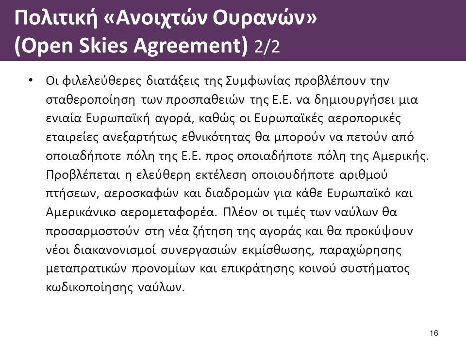 Πολιτική «Ανοιχτών Ουρανών» (Open Skies Agreement) 2/2 Οι φιλελεύθερες διατάξεις της Συμφωνίας προβλέπουν την σταθεροποίηση των προσπαθειών της Ε.Ε.