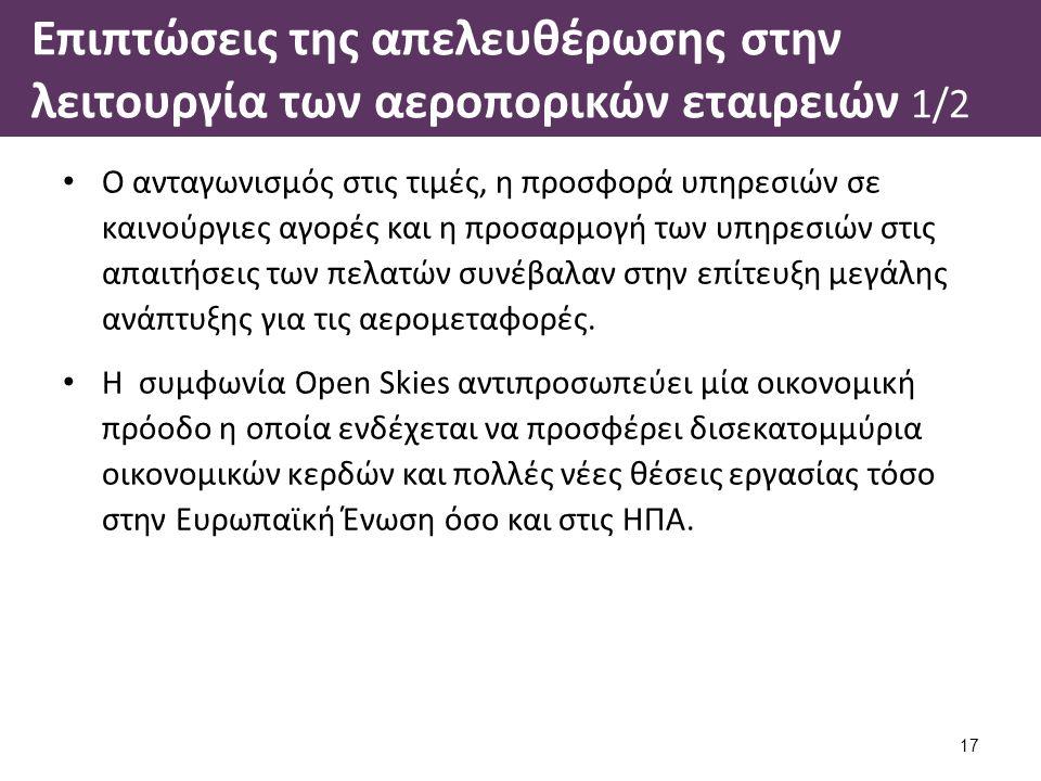 Επιπτώσεις της απελευθέρωσης στην λειτουργία των αεροπορικών εταιρειών 1/2 Ο ανταγωνισμός στις τιμές, η προσφορά υπηρεσιών σε καινούργιες αγορές και η