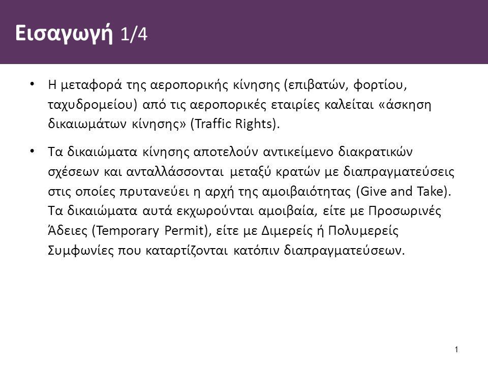 Εισαγωγή 1/4 Η μεταφορά της αεροπορικής κίνησης (επιβατών, φορτίου, ταχυδρομείου) από τις αεροπορικές εταιρίες καλείται «άσκηση δικαιωμάτων κίνησης» (Traffic Rights).