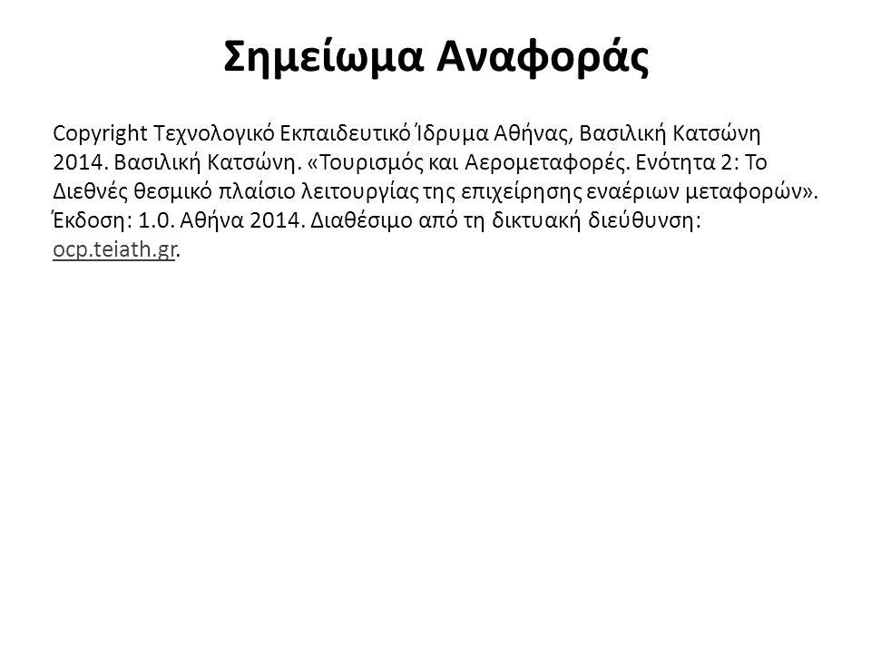 Σημείωμα Αναφοράς Copyright Τεχνολογικό Εκπαιδευτικό Ίδρυμα Αθήνας, Βασιλική Κατσώνη 2014. Βασιλική Κατσώνη. «Τουρισμός και Αερομεταφορές. Ενότητα 2: