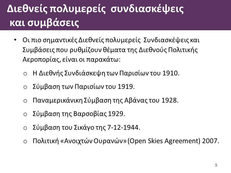 Διεθνείς πολυμερείς συνδιασκέψεις και συμβάσεις Οι πιο σημαντικές Διεθνείς πολυμερείς Συνδιασκέψεις και Συμβάσεις που ρυθμίζουν θέματα της Διεθνούς Πολιτικής Αεροπορίας, είναι οι παρακάτω: o Η Διεθνής Συνδιάσκεψη των Παρισίων του 1910.
