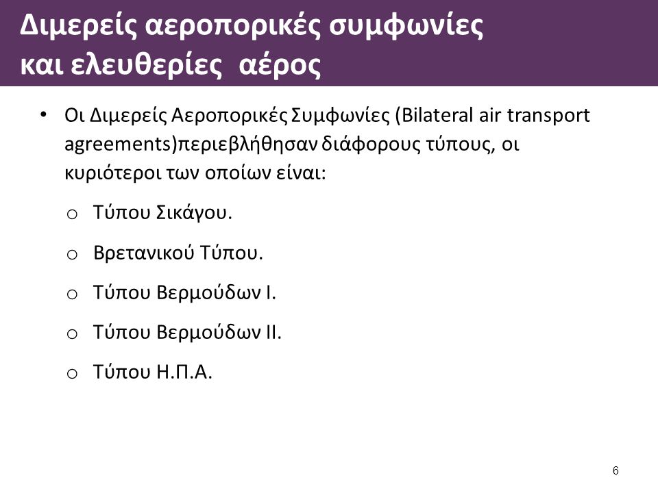 Διμερείς αεροπορικές συμφωνίες και ελευθερίες αέρος Οι Διμερείς Αεροπορικές Συμφωνίες (Bilateral air transport agreements)περιεβλήθησαν διάφορους τύπο