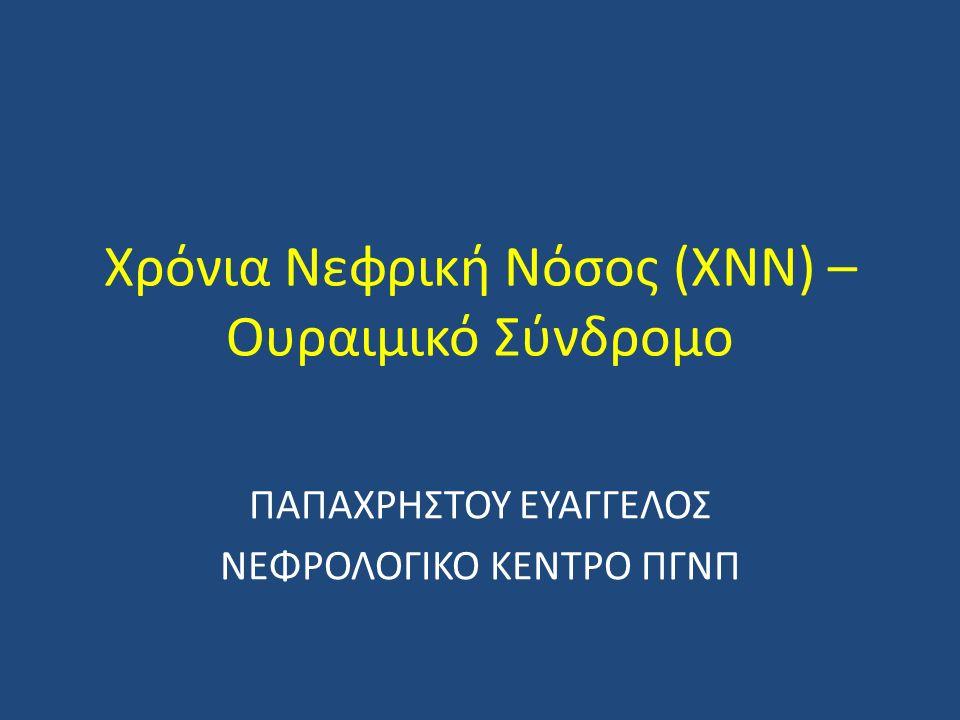 Χρόνια Νεφρική Νόσος (ΧΝΝ) – Ουραιμικό Σύνδρομο ΠΑΠΑΧΡΗΣΤΟΥ ΕΥΑΓΓΕΛΟΣ ΝΕΦΡΟΛΟΓΙΚΟ ΚΕΝΤΡΟ ΠΓΝΠ