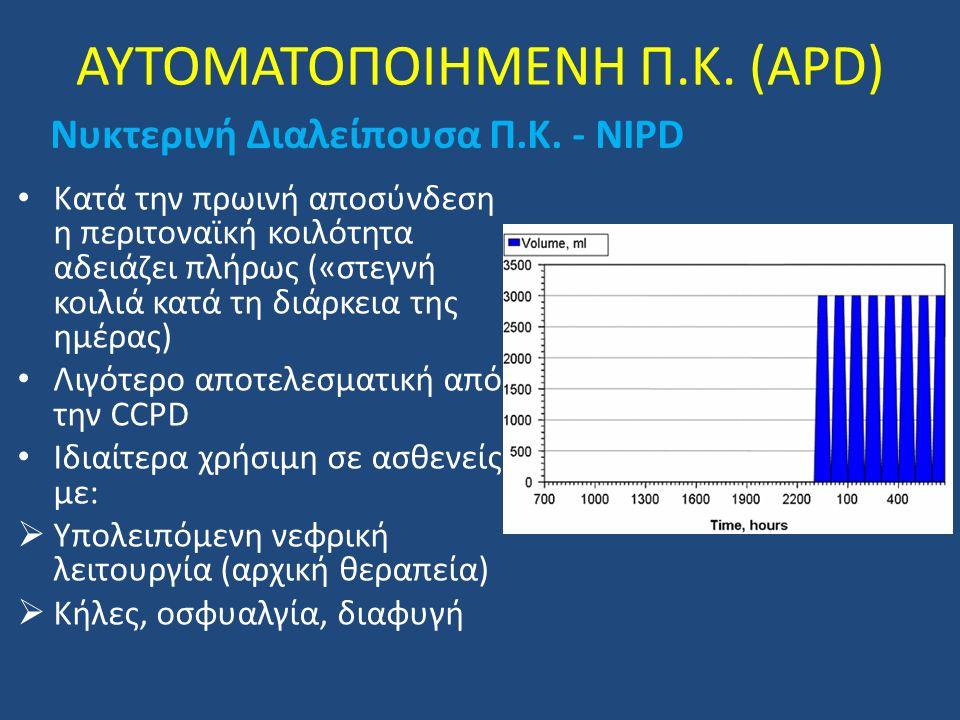 ΑΥΤΟΜΑΤΟΠΟΙΗΜΕΝΗ Π.Κ. (APD) Νυκτερινή Διαλείπουσα Π.Κ. - NIPD Κατά την πρωινή αποσύνδεση η περιτοναϊκή κοιλότητα αδειάζει πλήρως («στεγνή κοιλιά κατά