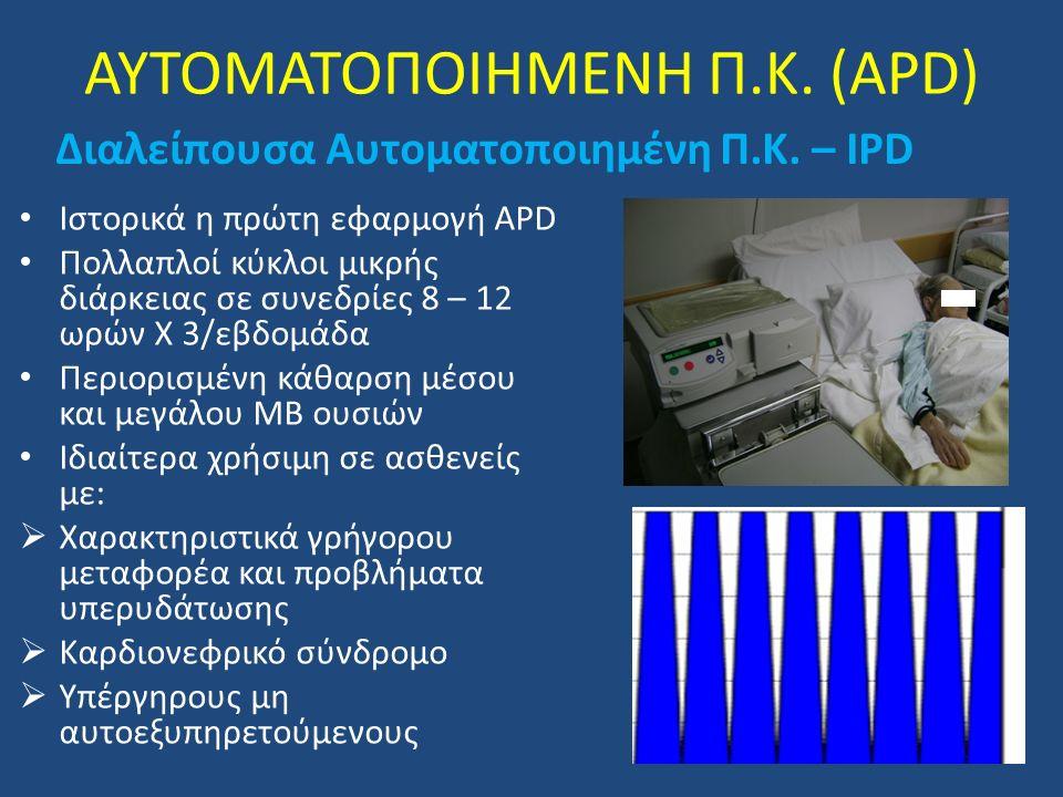 ΑΥΤΟΜΑΤΟΠΟΙΗΜΕΝΗ Π.Κ. (APD) Διαλείπουσα Αυτοματοποιημένη Π.Κ. – IPD Ιστορικά η πρώτη εφαρμογή APD Πολλαπλοί κύκλοι μικρής διάρκειας σε συνεδρίες 8 – 1