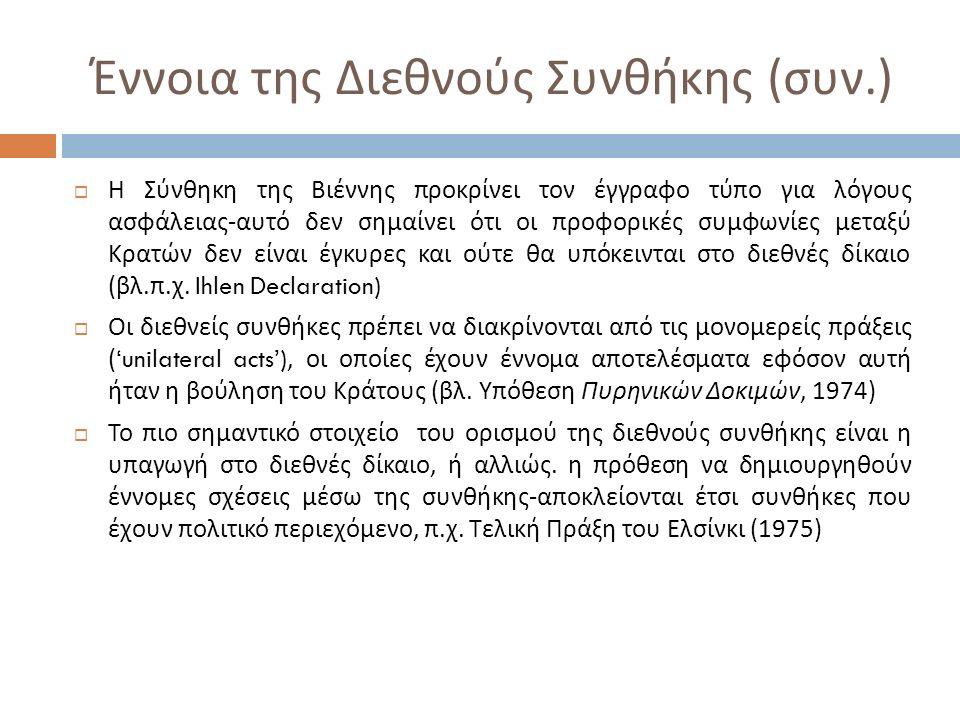 Αρχή της Σχετικότητας των Διεθνών Συνθηκών  Η συνθήκη ισχύει μόνο για τα συμβαλλόμενα μέρη - αρχή της σχετικότητας των διεθνών συνθηκών (pacta tertiis nec nocent nec prosunt).
