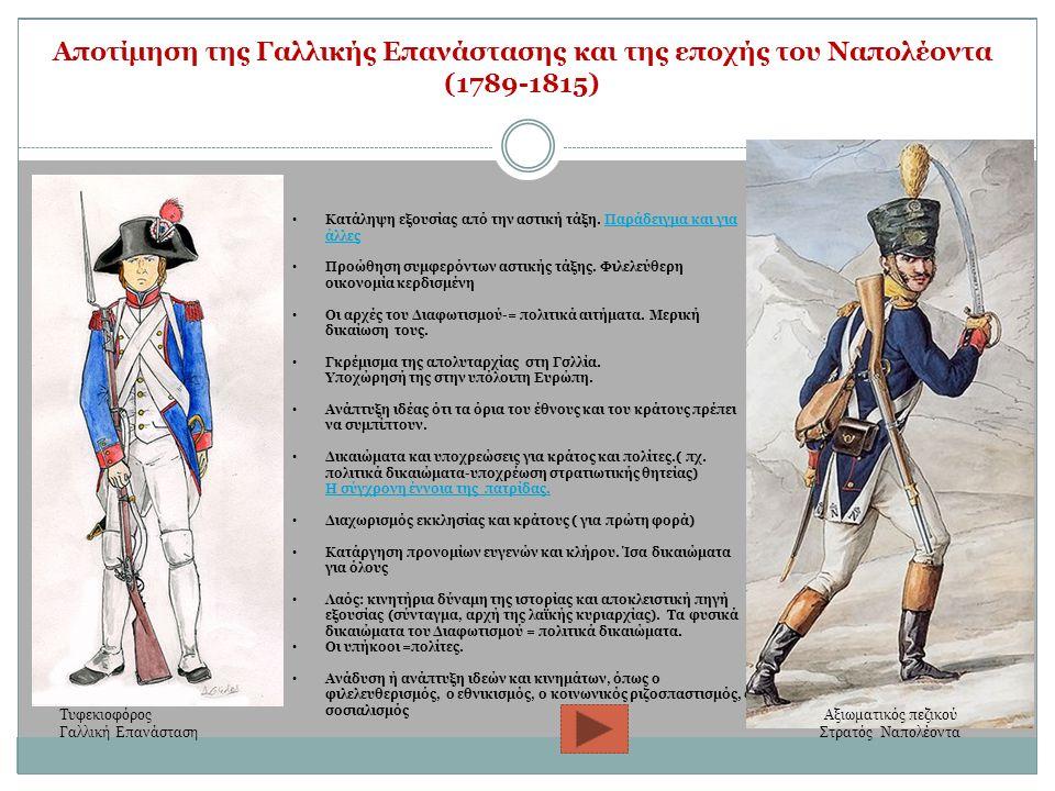 Αποτίμηση της Γαλλικής Επανάστασης και της εποχής του Ναπολέοντα (1789-1815) Κατάληψη εξουσίας από την αστική τάξη.
