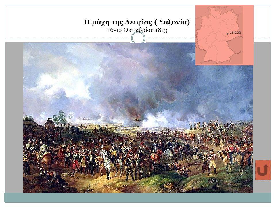 Η μάχη της Λειψίας ( Σαξονία) 16-19 Οκτωβρίου 1813