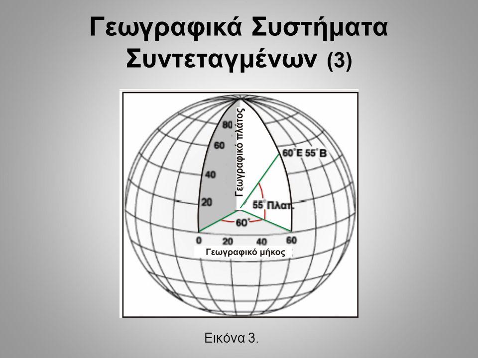 Γεωγραφικά Συστήματα Συντεταγμένων (3) Εικόνα 3.