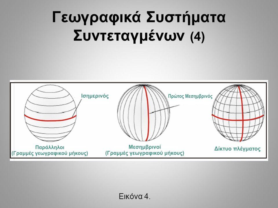 Εικόνα 4. Γεωγραφικά Συστήματα Συντεταγμένων (4)