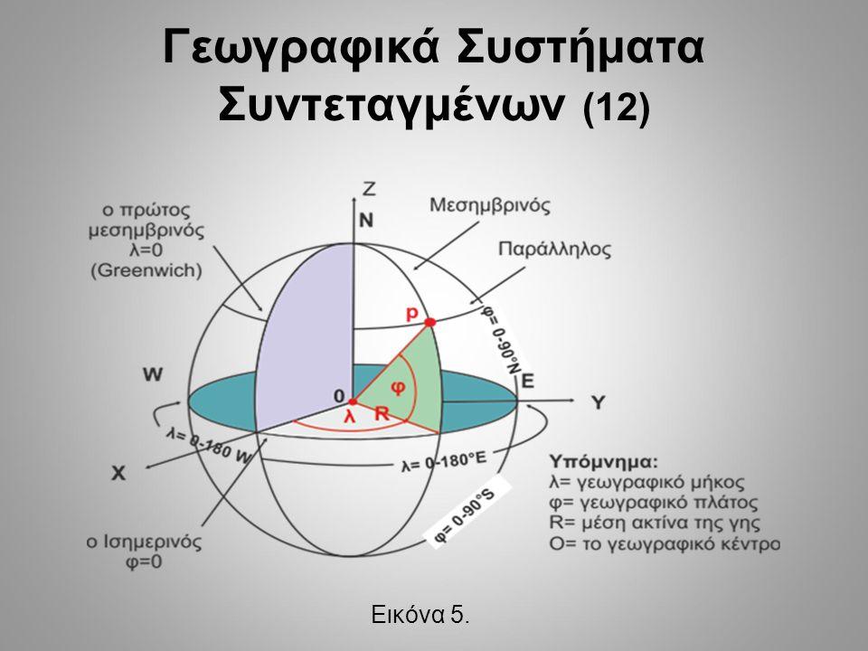 Γεωγραφικά Συστήματα Συντεταγμένων (12) Εικόνα 5.