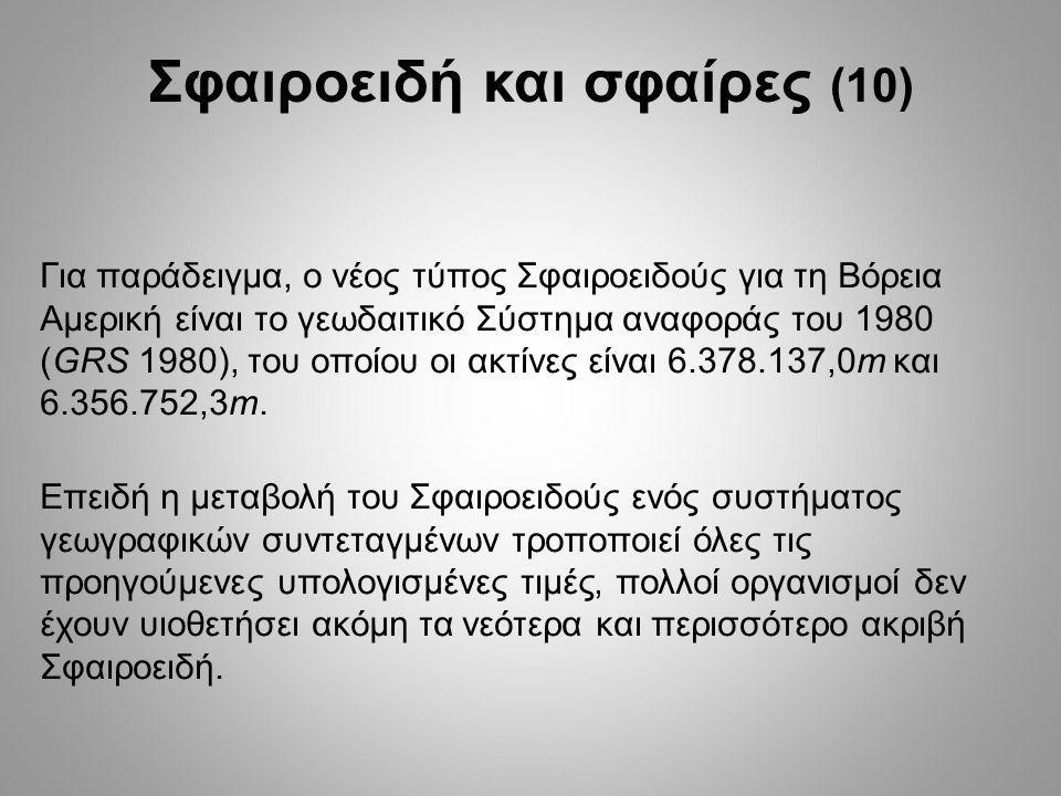 Για παράδειγμα, ο νέος τύπος Σφαιροειδούς για τη Βόρεια Αμερική είναι το γεωδαιτικό Σύστημα αναφοράς του 1980 (GRS 1980), του οποίου οι ακτίνες είναι 6.378.137,0m και 6.356.752,3m.