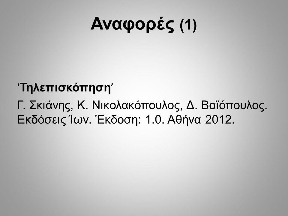 ʻ Τηλεπισκόπηση ' Γ. Σκιάνης, Κ. Νικολακόπουλος, Δ.