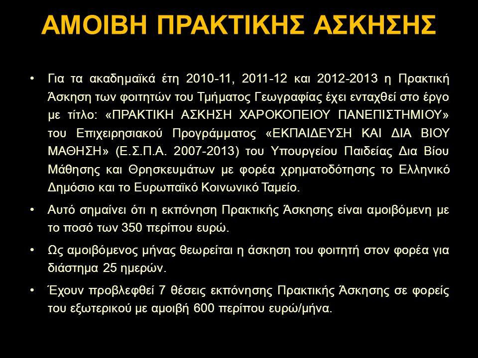 ΑΜΟΙΒΗ ΠΡΑΚΤΙΚΗΣ ΑΣΚΗΣΗΣ Για τα ακαδημαϊκά έτη 2010-11, 2011-12 και 2012-2013 η Πρακτική Άσκηση των φοιτητών του Τμήματος Γεωγραφίας έχει ενταχθεί στο